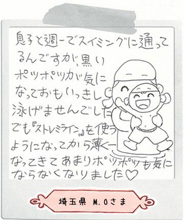 お客様の声:埼玉県M.Oさま