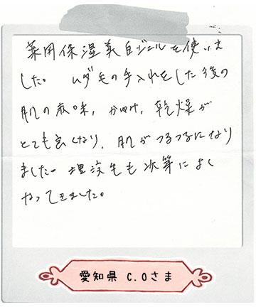 お客様の声:愛知県C.Oさま