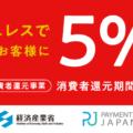 【キャッシュレスポイント還元】10月1日よりクレジットカードでのお買い物がお得に!